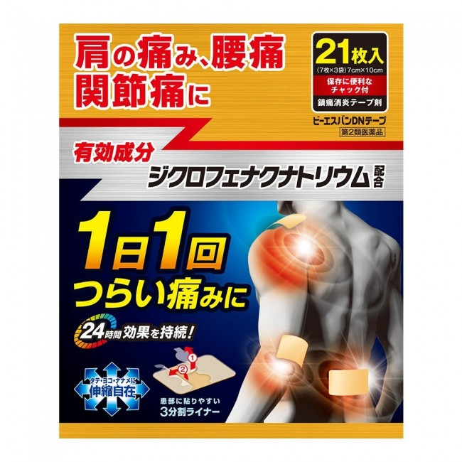 BSBAN DN Tape 7cmx10cm Diclofenac sodium pain relief patch 21 sheets